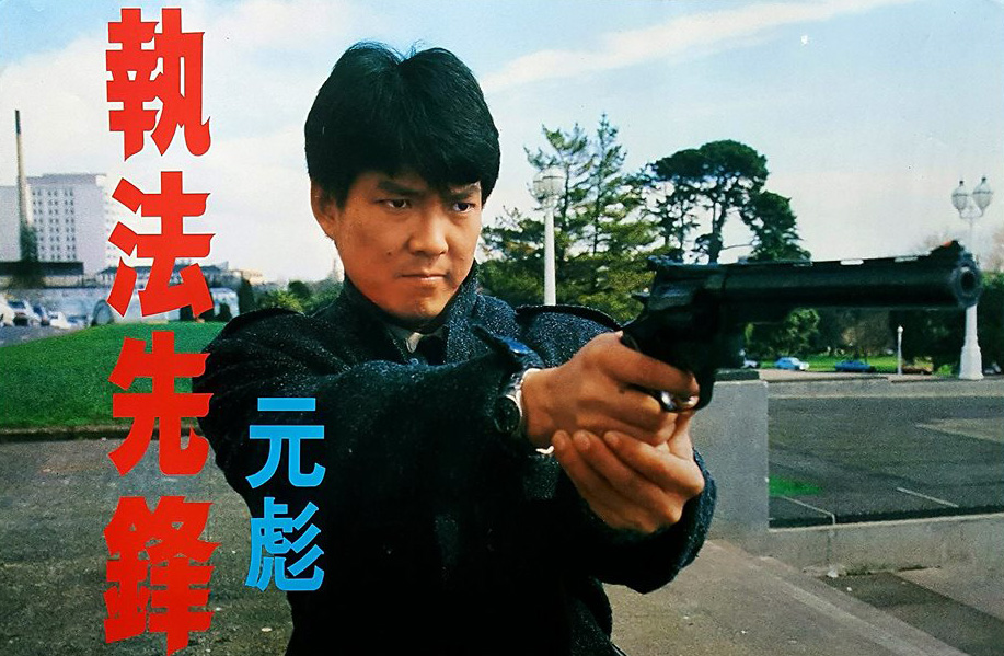 above the law yuen biao