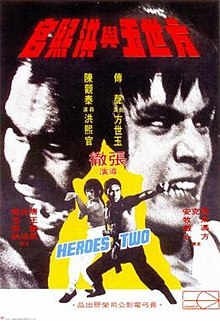 heroes two chinese poster