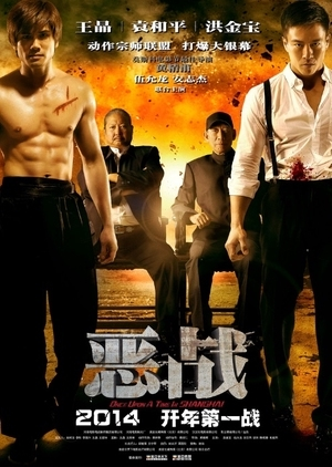 ONCE UPON A TIME IN SHANGHAI POSTER