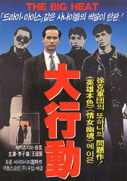 the big heat hong kong movie