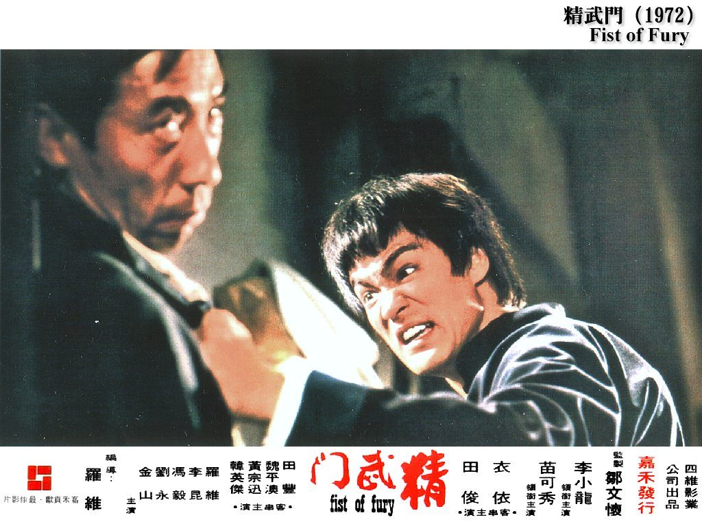 fist of fury lobby card