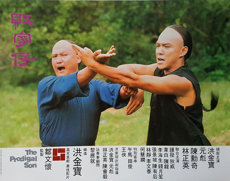 prodigal son sammo hung